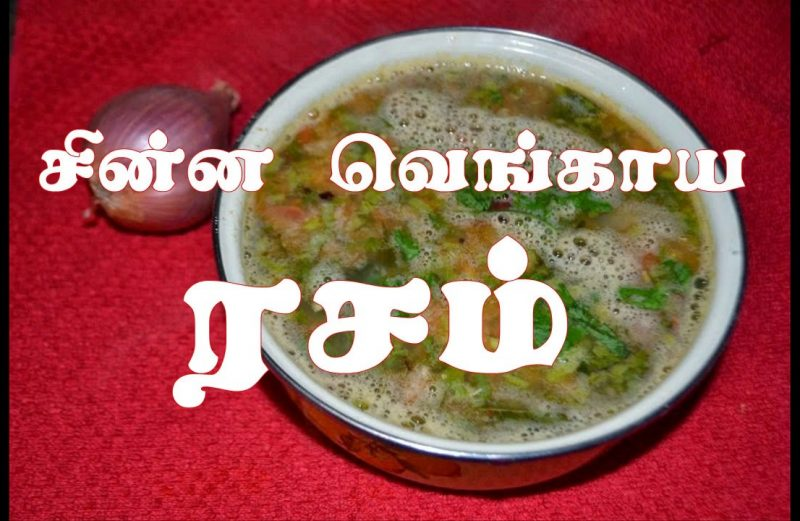 சின்ன வெங்காய ரசம்